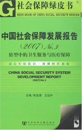中国社会保障发展报告