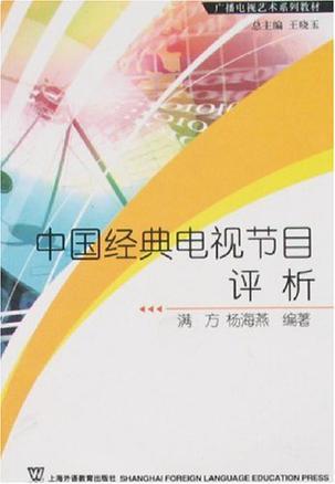 中国经典电视节目评析