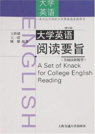 大学英语阅读要旨