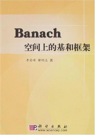 Banach空间上的基和框架