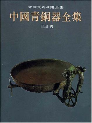 中国青铜器全集 第11卷 东周(五)