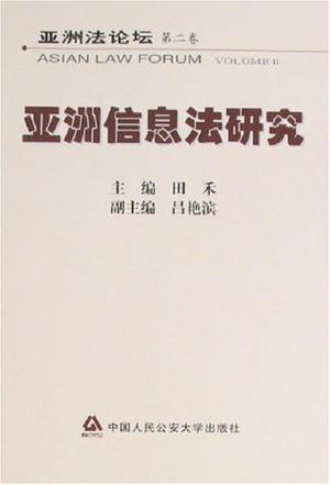 亚洲信息法研究