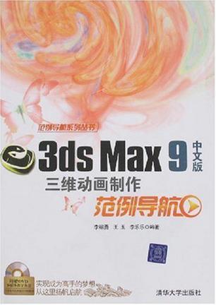 3ds Max 9三维动画制作范例导航(中文版)
