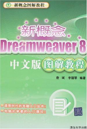 新概念Dreamweaver8中文版图解教程