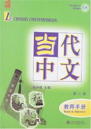 当代中文-教师手册(第二册)