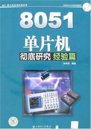 8051单片机彻底研究