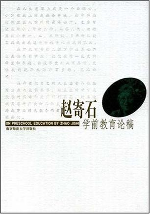 赵寄石学前教育论稿