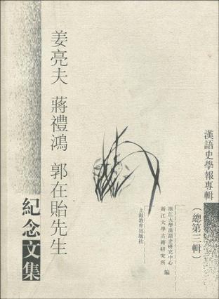 汉语史学报.第3辑,姜亮夫、蒋礼鸿、郭在贻先生纪念文集