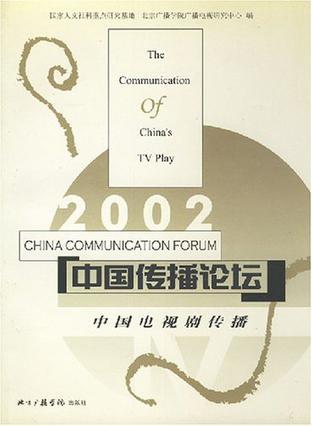 中国传播论坛2002