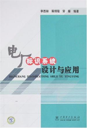 电厂标识系统设计与应用