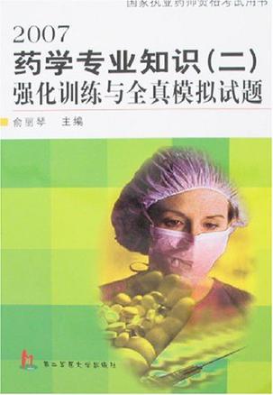 2007-药学专业知识