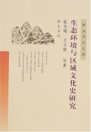 生态环境与区域文化史研究