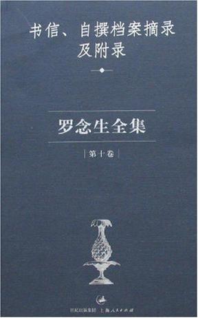罗念生全集:第十卷:书信、自撰档案摘录及附录