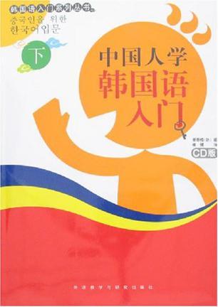 中国人学韩国语入门下