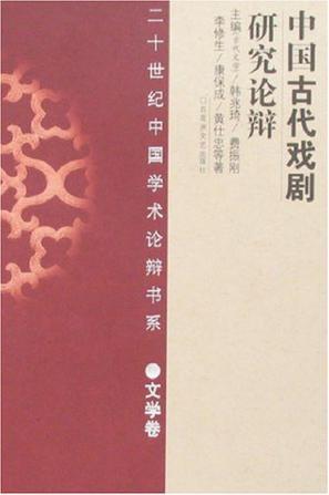 中国古代戏剧研究论辩