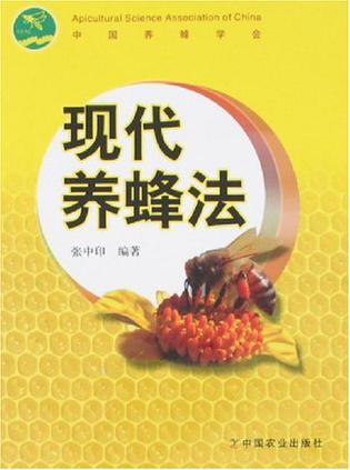 现代养蜂法
