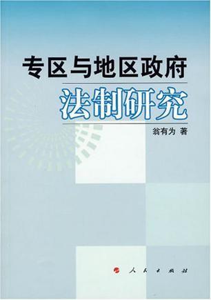专区与地区政府法制研究