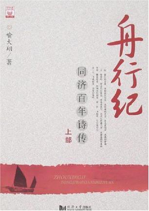 舟行纪(上部)