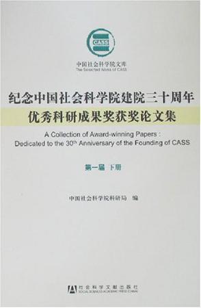 纪念中国社会科学院建院三十周年优秀科研成果奖获奖论文集(共9册)