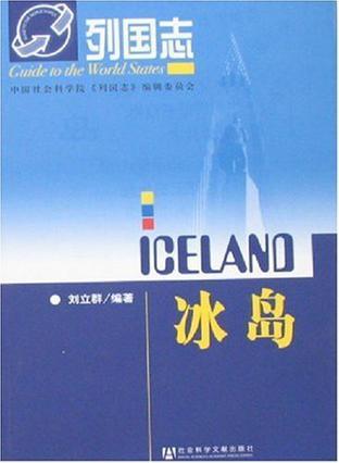 列国志 冰岛