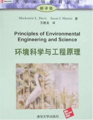 环境科学与工程原理