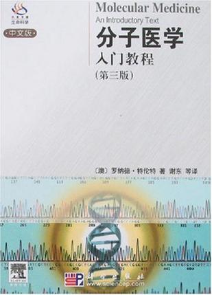 分子医学入门教程-(第三版)(中文版)