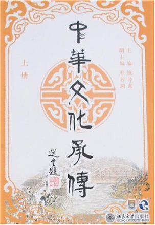 中华文化承传(上册)
