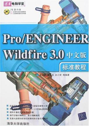 Pro/ENGINEER Wildfire 3.0中文版标准教程