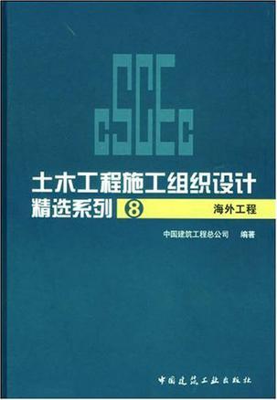 海外工程-土木工程施工组织设计精选系列8