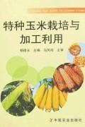 特种玉米栽培与加工利用