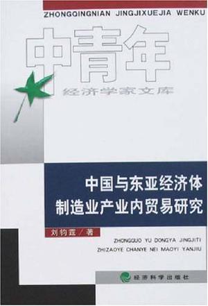 中国与东亚经济体制造业产业内贸易研究
