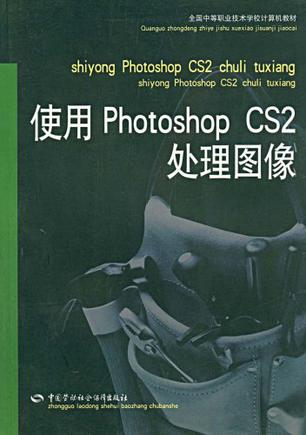 使用Photoshop CS2处理图像