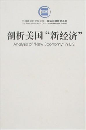剖析美国新经济/国际问题研究系列/中国社会科学院文库