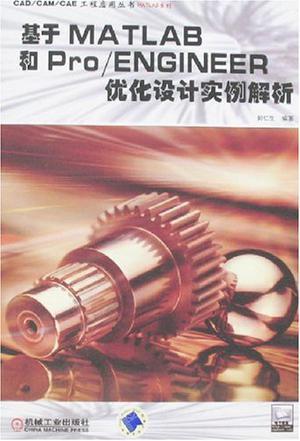 基于MATLAB和Pro/ENGINEER优化设计实例解析