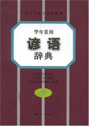 学生常用谚语辞典