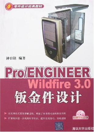 Pro/ENGINEER Wildfire 3.0钣金件设计