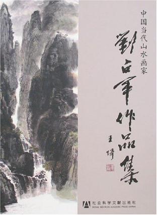 中国当代山水画家刘占军作品集