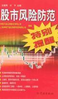 股市风险防范特别提醒