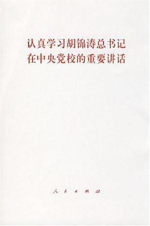认真学习胡锦涛总书记在中央党校的重要讲话