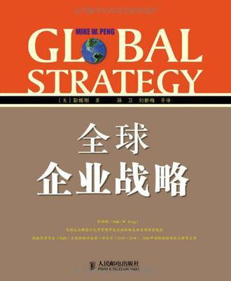 全球企业战略