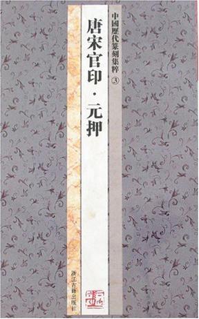 中国历代篆刻集粹③:唐宋官印·元押
