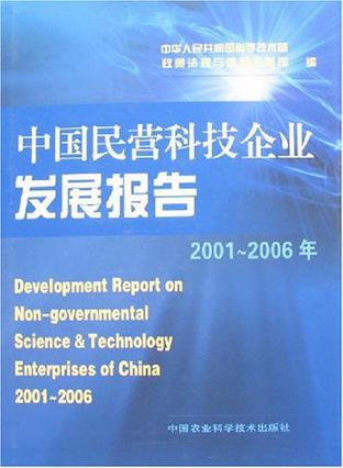 中国民营科技企业发展报告