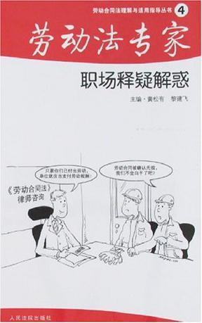 劳动法专家职场释疑解惑
