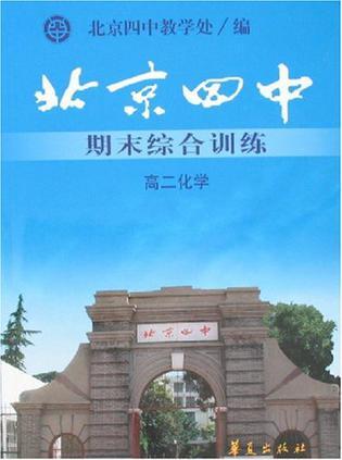 北京四中期末综合训练