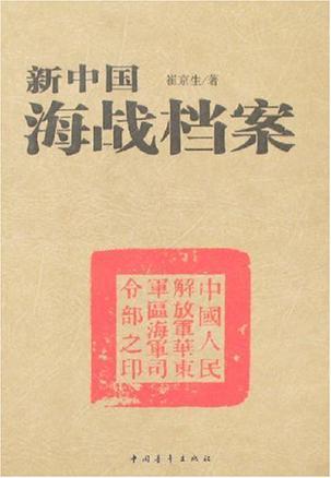新中国海战档案