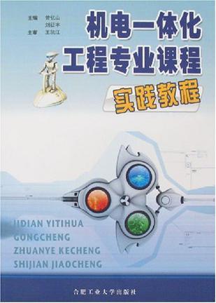 机电一体化工程专业课程实践教程