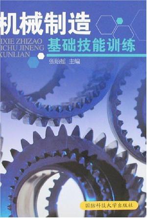 机械制造基础技能训练