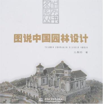 图说中国园林设计