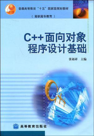 C++面向对象程序设计基础