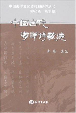 中国古代海洋诗歌选